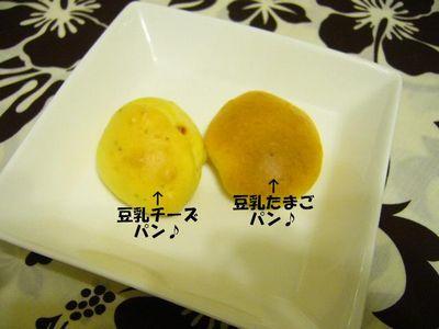 豆乳チーズパン&豆乳たまごパン