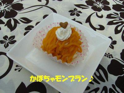 かぼちゃモンブラン♪