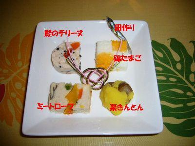 ミニおせち2009-1228-2.JPG
